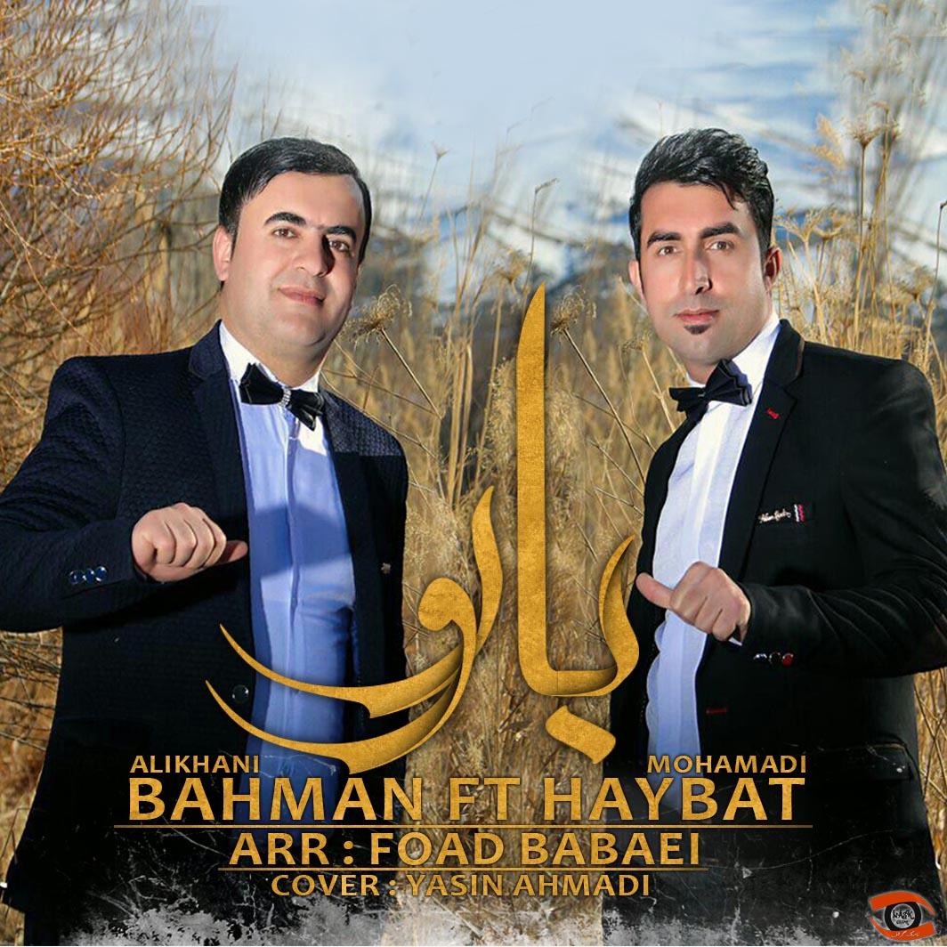 طرح کاور اهنگ بهمن علیخانی باور