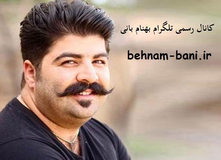کانال تلگرام بهنام بانی | Behnam Bani