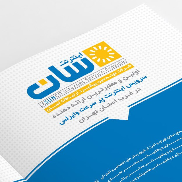 کانال تلگرام شبکه اینترنتی سان