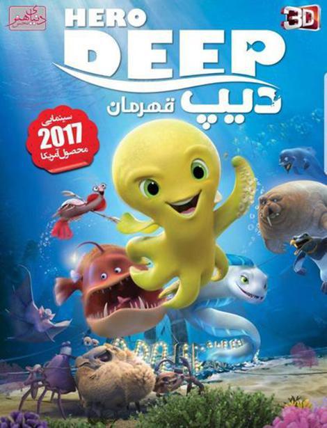 دانلود دوبله فارسی انیمیشن دیپ قهرمان Hero Deep 2017