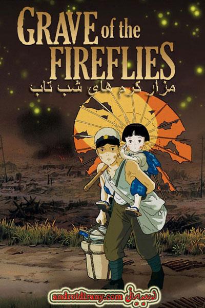 دانلود انیمیشن دوبله فارسی مزار کرم های شب تاب Grave of the Fireflies 1988