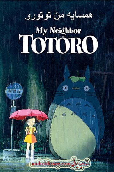 دانلود انیمیشن دوبله فارسی همسایه من توتورو My Neighbor Totoro 1988