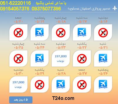 بلیط هواپیما اصفهان به عسلویه  خرید بلیط هواپیما اصفهان عسلویه  09154057376