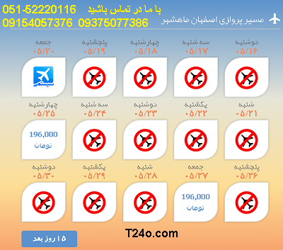 بلیط هواپیما اصفهان به ماهشهر |خرید بلیط هواپیما اصفهان ماهشهر |09154057376