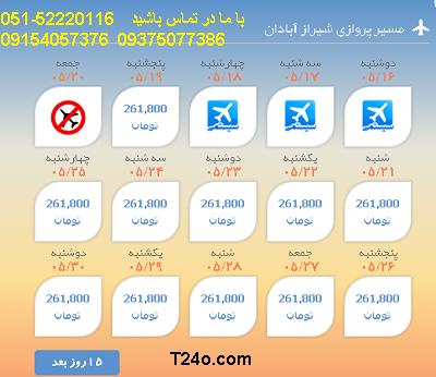 بلیط هواپیما شیراز به آبادان |خرید بلیط هواپیما شیراز به آبادان  |09154057376