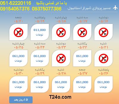 بلیط هواپیما شیراز به استانبول |خرید بلیط هواپیما شیراز به استانبول |09154057376