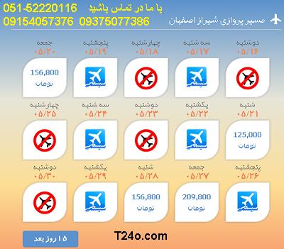 بلیط هواپیما شیراز به اصفهان |خرید بلیط هواپیما شیراز به اصفهان |09154057376
