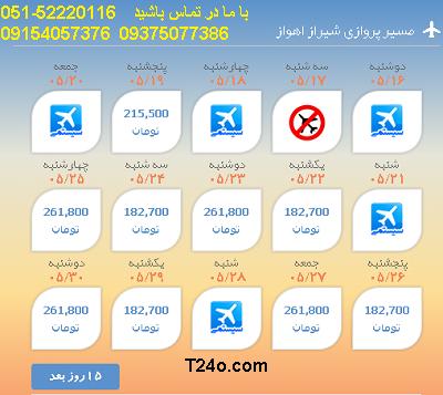 بلیط هواپیما شیراز به اهواز |خرید بلیط هواپیما شیراز به اهواز |09154057376
