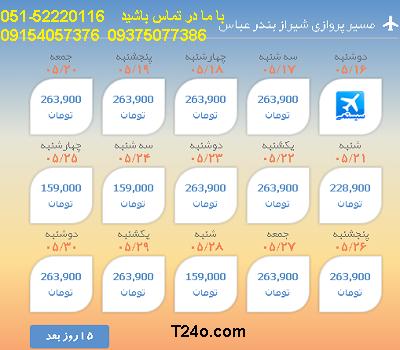 بلیط هواپیما شیراز به بندرعباس |خرید بلیط هواپیما 09154057376