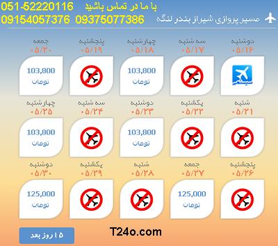 بلیط هواپیما شیراز به بندرلنگه |خرید بلیط هواپیما 09154057376