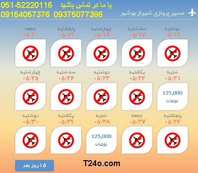 بلیط هواپیما شیراز به بوشهر |خرید بلیط هواپیما 09154057376