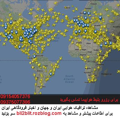 ترافیک هوایی ایران و جهان |بلیط هواپیما 09154057376