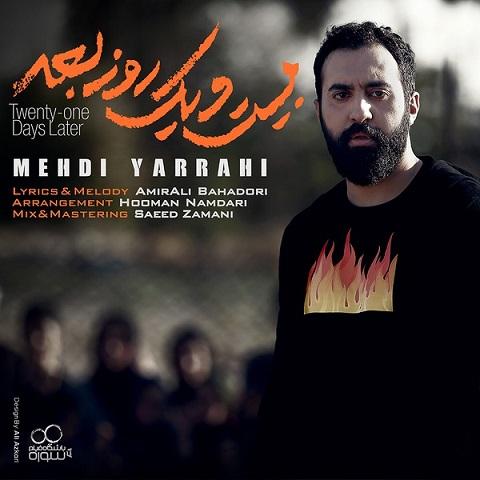 دانلود موزیک ویدیوی بیست و یک روز بعد مهدی یراحی