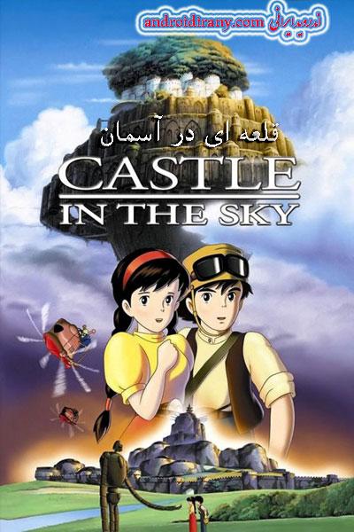 دانلود انیمیشن دوبله فارسی قلعه ای در آسمان Castle in the Sky 1986