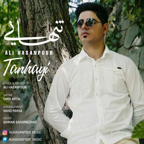 آهنگ جدید علی حسن پور بنام تنهایی
