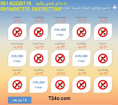بلیط هواپیما شیراز به دبی |خرید بلیط هواپیما 09154057376