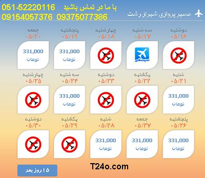 بلیط هواپیما شیراز به رشت |خرید بلیط هواپیما 09154057376