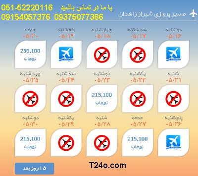 بلیط هواپیما شیراز به زاهدان |خرید بلیط هواپیما 09154057376