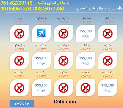 بلیط هواپیما شیراز به ساری |خرید بلیط هواپیما 09154057376