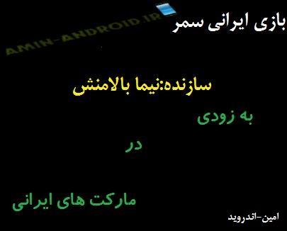 عکس هایی از بازی ایرانی سمر برای اندروید