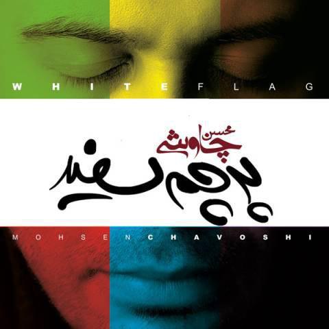 نسخه بیکلام آهنگ پرچم سفید از محسن چاوشی