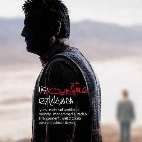 نسخه بیکلام آهنگ عشقم این روزا از محمد علیزاده