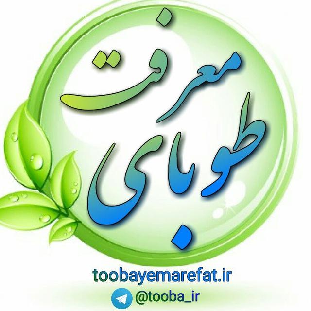 کانال تلگرام طوبای معرفت