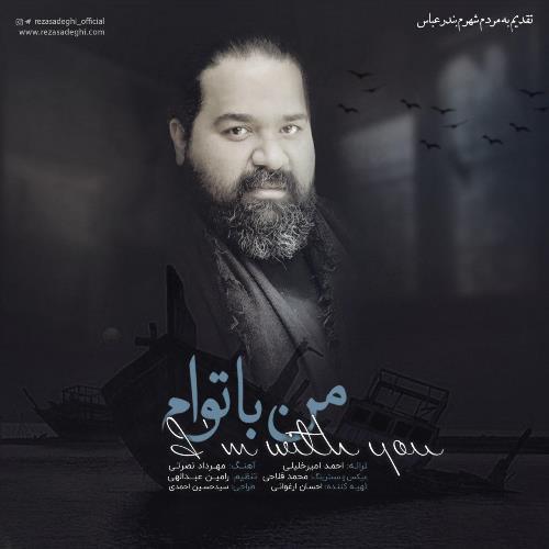 نسخه بیکلام آهنگ من با توام از رضا صادقی