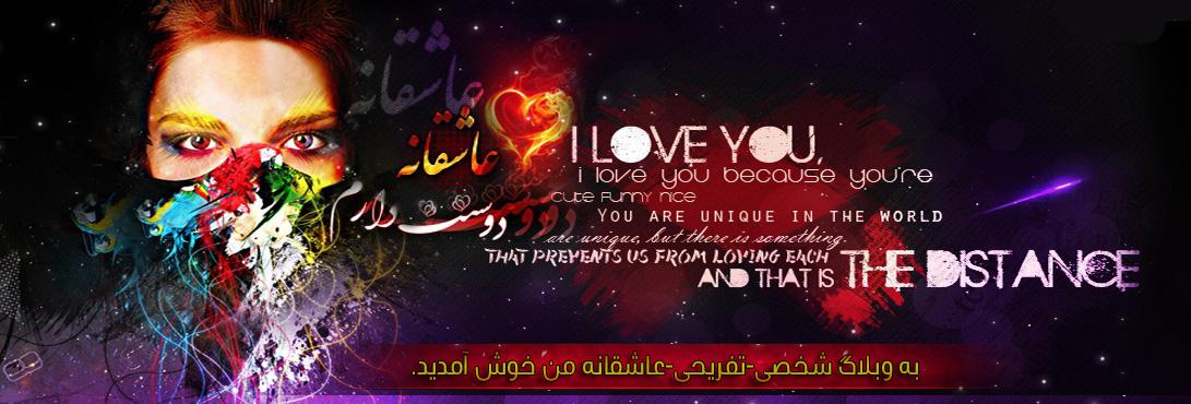 Pouria GH | پوریا قزوینه | Pouria Ghazvineh | وبلاگ شخصی-تفریحی-عاشقانه |