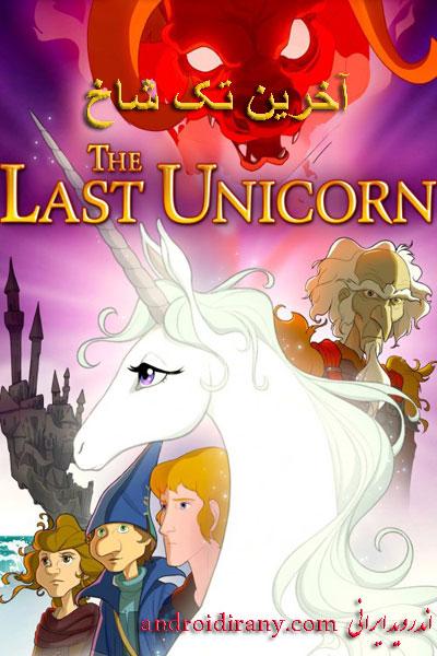 دانلود انیمیشن دوبله فارسی آخرین تک شاخ The Last Unicorn 1982