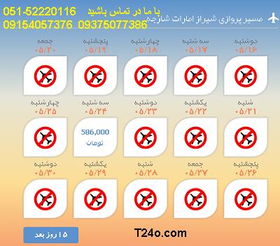 بلیط هواپیما شیراز به شارجه  خرید بلیط هواپیما 09154057376