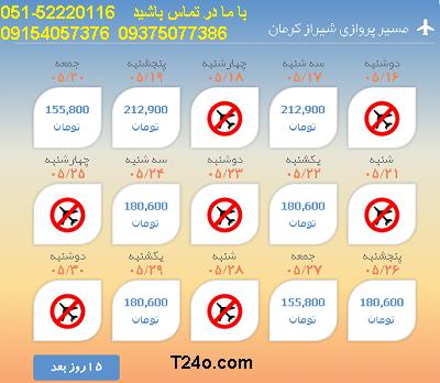 بلیط هواپیما شیراز به کرمان |خرید بلیط هواپیما 09154057376