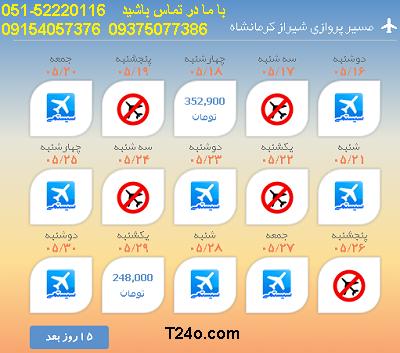 بلیط هواپیما شیراز به کرمانشاه |خرید بلیط هواپیما 09154057376