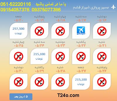 بلیط هواپیما شیراز به قشم  خرید بلیط هواپیما 09154057376