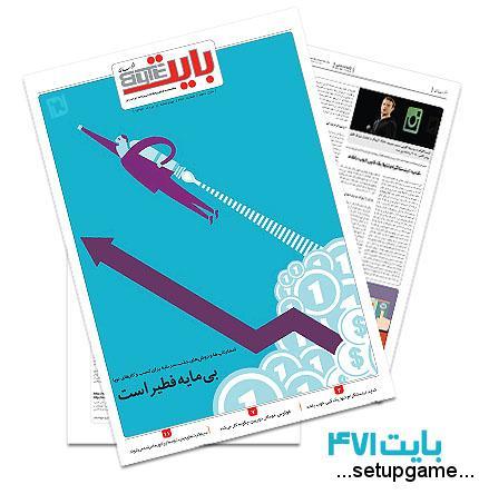 دانلود بایت شماره 471 - ضمیمه فناوری اطلاعات روزنامه خراسان