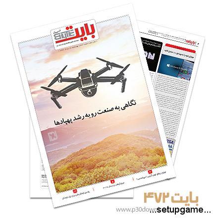 دانلود بایت شماره 472 - ضمیمه فناوری اطلاعات روزنامه خراسان