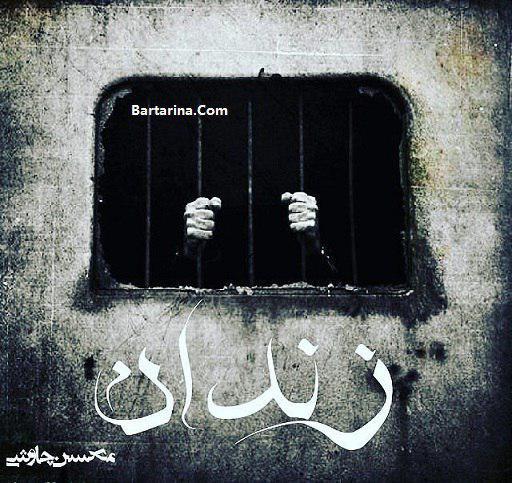 نسخه بیکلام آهنگ زندان از محسن چاوشی