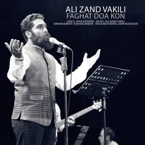 نسخه بیکلام آهنگ فقط دعا کن از علی زند وکیلی