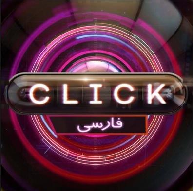 کلیک , click