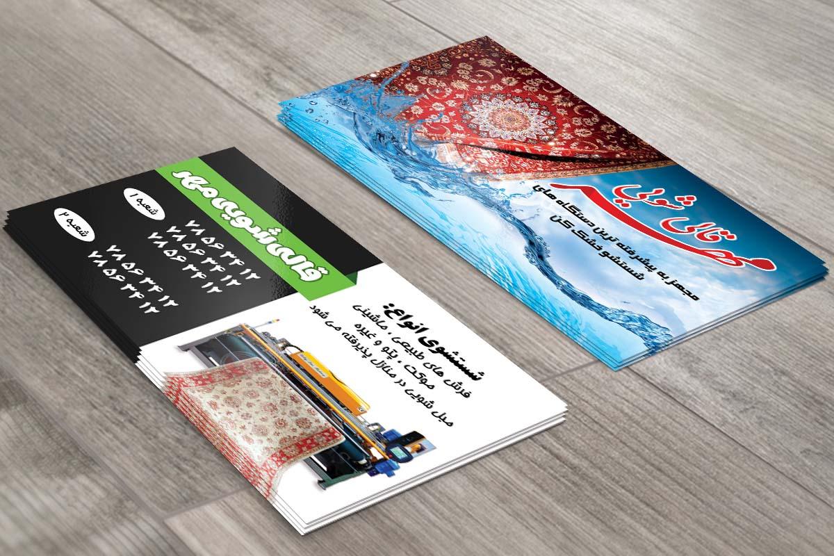 کد 133- لایه باز کارت ویزیت قالیشویی