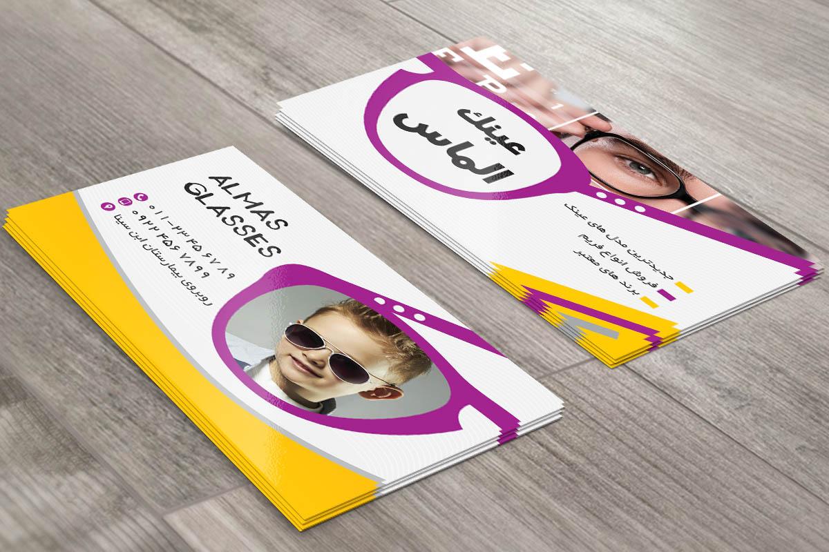 کد 134- لایه باز کارت ویزیت عینک فروشی