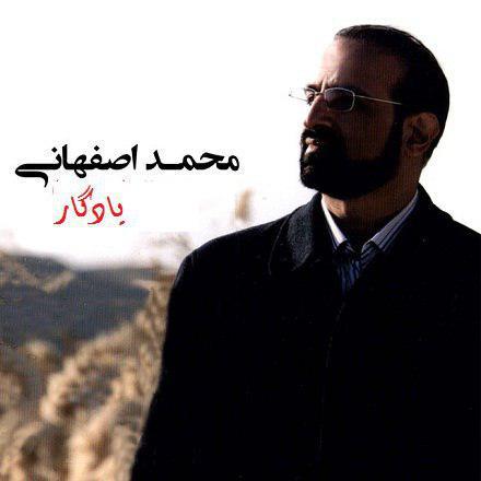 نسخه بیکلام آهنگ یادگار از محمد اصفهانی