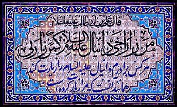 اسلام علیک یا اخی امیرالمومنین علیه السلام