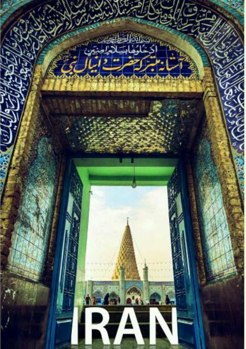 اسلام علی نبی الله دانیال علیه السلام
