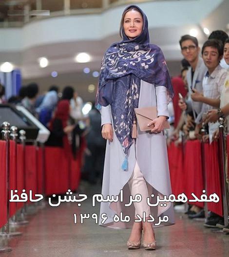 دانلود هفدهمین مراسم جشن حافظ