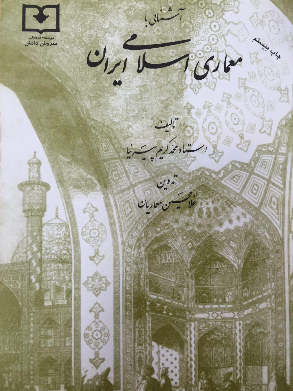 نتیجه تصویری برای کتاب معماری اسلامی ایران