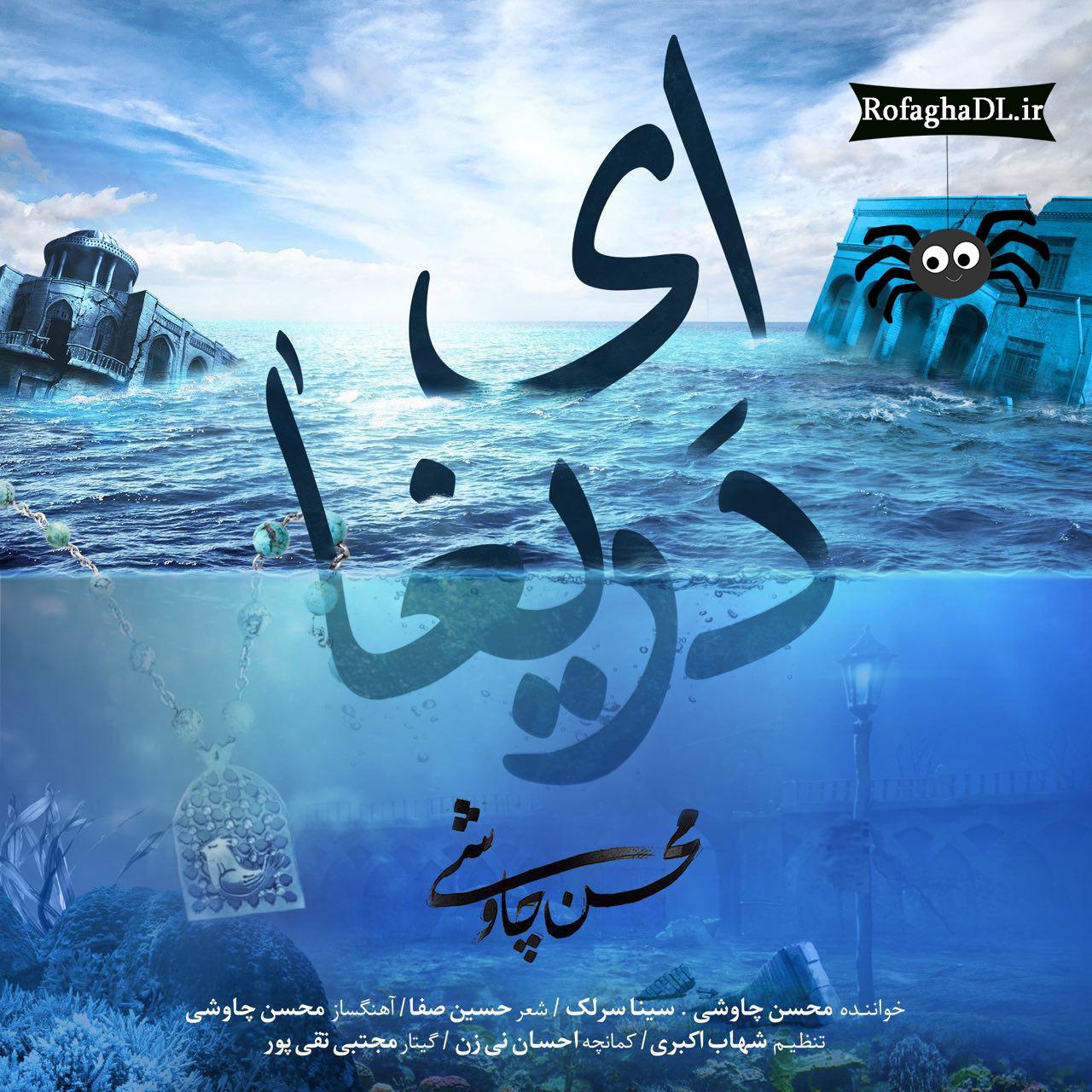 ای دریغا-محسن چاوشی