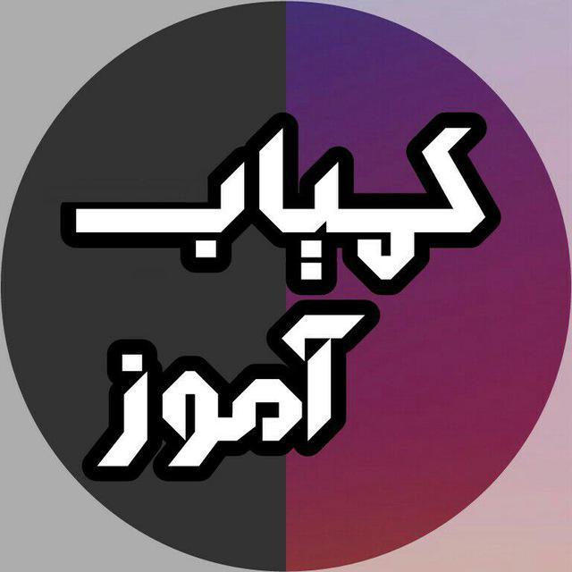 معرفی وبسایت کمیاب آموز