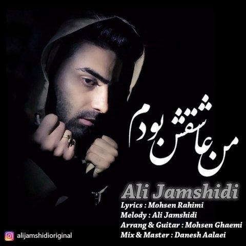 دانلود آهنگ علی جمشیدی به نام من عاشقش بودم