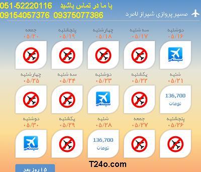 بلیط هواپیما شیراز به لارم |خرید بلیط هواپیما 09154057376